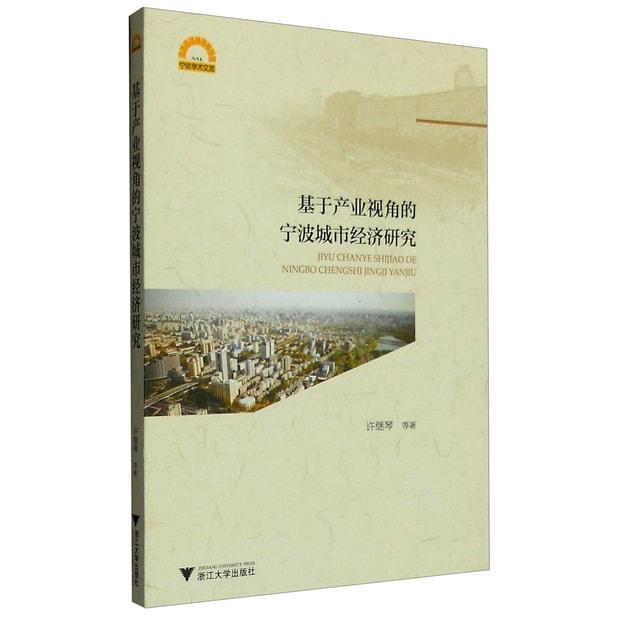 商品详情 - 基于产业视角的宁波城市经济研究 - image  0
