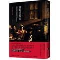 【繁體】闇的美術史:卡拉瓦喬引領的光影革命,創造繪畫裡的戲劇張力與情感深度