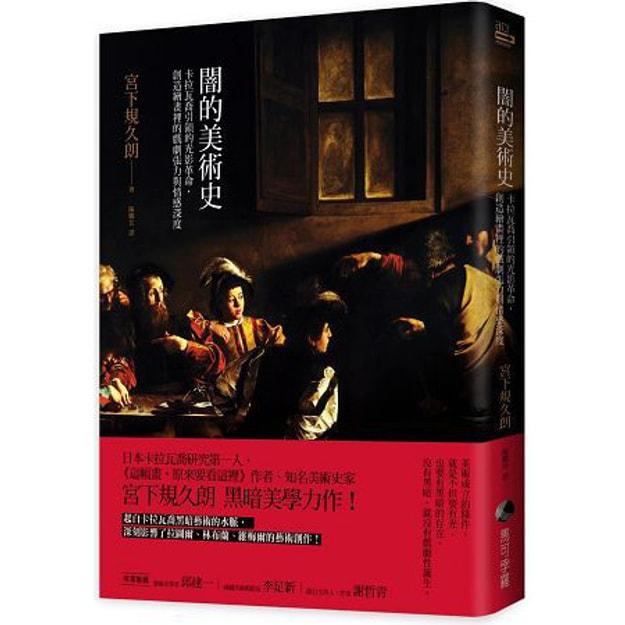 商品详情 - 【繁體】闇的美術史:卡拉瓦喬引領的光影革命,創造繪畫裡的戲劇張力與情感深度 - image  0
