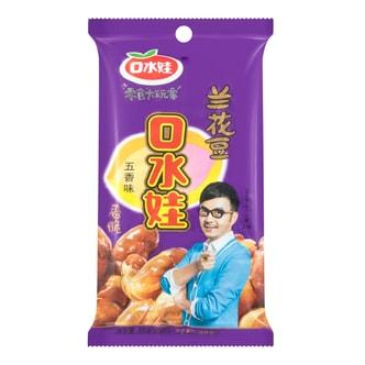 口水娃 美味大玩家 香脆兰花豆 五香味 88g 汪涵代言