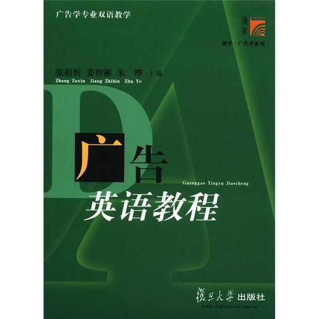 商品详情 - 广告学专业双语教学·复旦博学·广告学系列:广告英语教程 - image  0