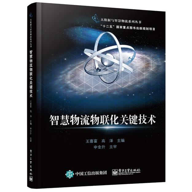 商品详情 - 智慧物流物联化关键技术 - image  0