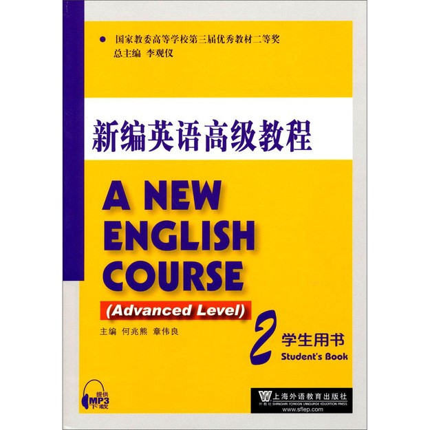 商品详情 - 新编英语高级教程学生用书2(附mp3光盘) - image  0