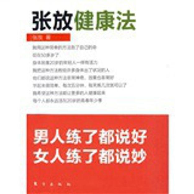 商品详情 - 张放健康法 - image  0