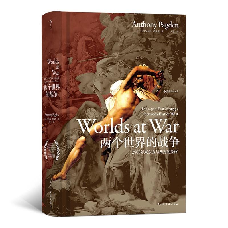 汗青堂丛书020·两个世界的战争:2500年来东方与西方的竞逐 怎么样 - 亚米网