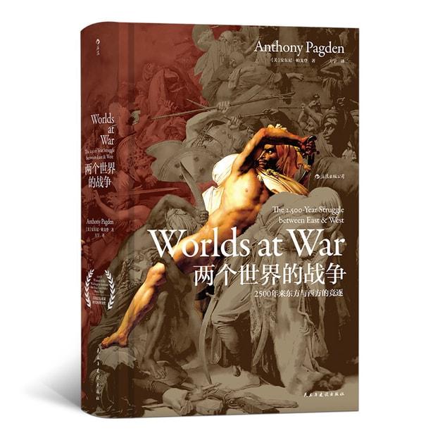 商品详情 - 汗青堂丛书020·两个世界的战争:2500年来东方与西方的竞逐 - image  0