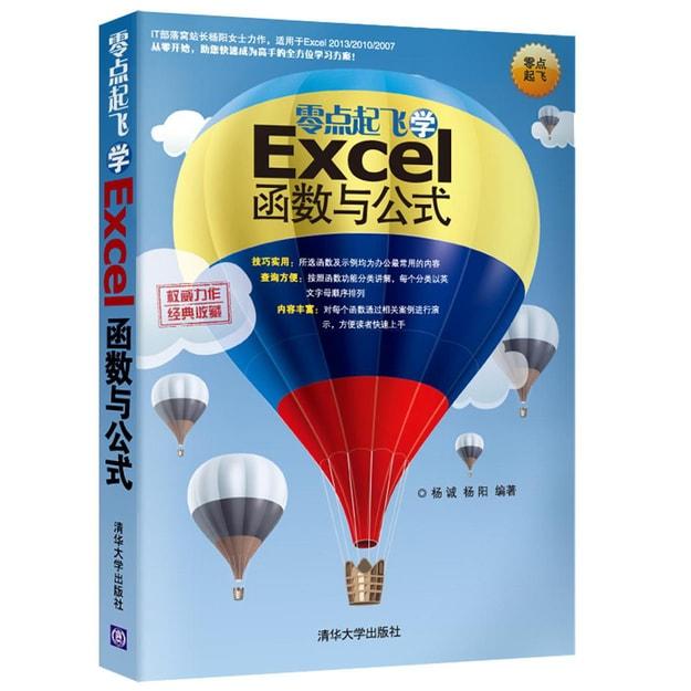 商品详情 - 零点起飞学Excel函数与公式 - image  0