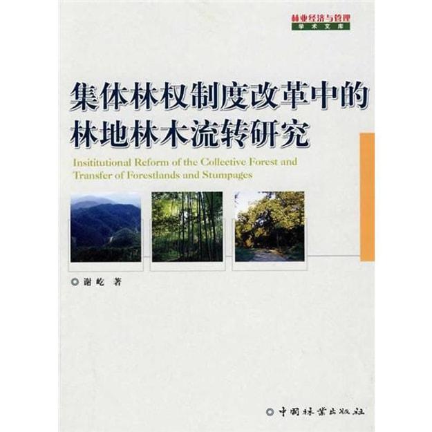 商品详情 - 集体林权制度改革中的林地林木流转研究 - image  0