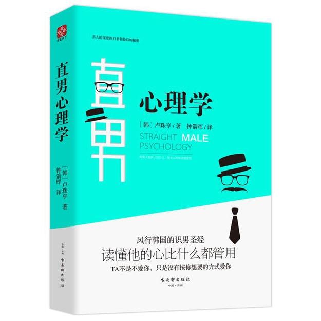 商品详情 - 直男心理学 - image  0