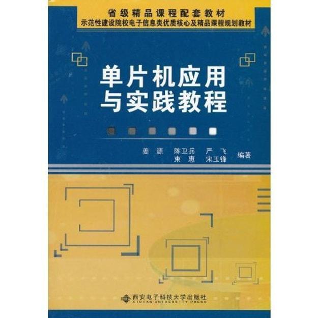 商品详情 - 单片机应用与实践教程 - image  0