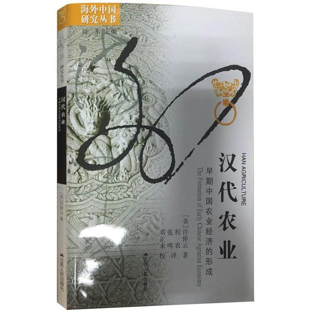 商品详情 - 汉代农业:早期中国农业经济的形成 - image  0