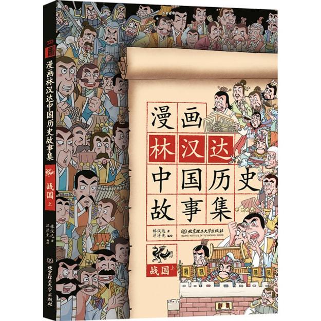 商品详情 - 漫画林汉达中国历史故事集:战国(上) - image  0