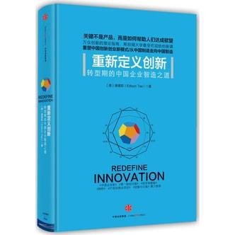重新定义创新:转型期的中国企业智选之道