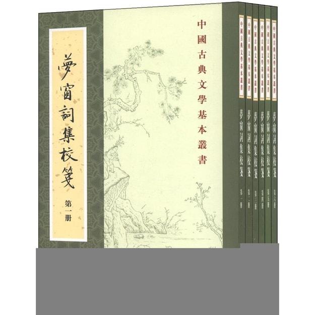 商品详情 - 中国古典文学基本丛书:梦窗词集校笺(套装共6册) - image  0