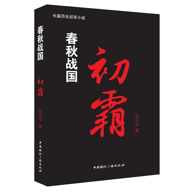 商品详情 - 春秋战国:初霸卷 - image  0