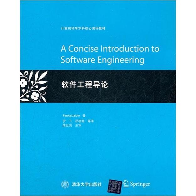 商品详情 - 软件工程导论 - image  0