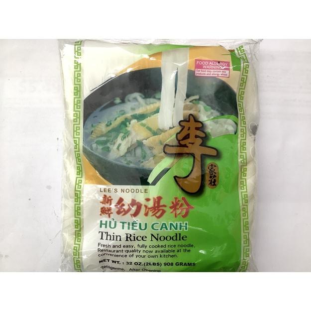 商品详情 - 李家庄 新鲜幼汤粉 2磅 - image  0