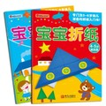 邦臣小红花·宝宝折纸 4-5岁 (基础篇 +提高篇 共2册)