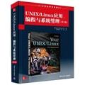 国外计算机科学经典教材:UNIX/Linux应用、编程与系统管理(第3版)