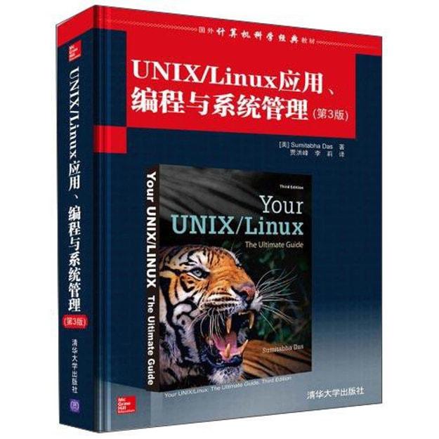 商品详情 - 国外计算机科学经典教材:UNIX/Linux应用、编程与系统管理(第3版) - image  0
