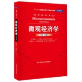 经济科学译丛 微观经济学(第8版)