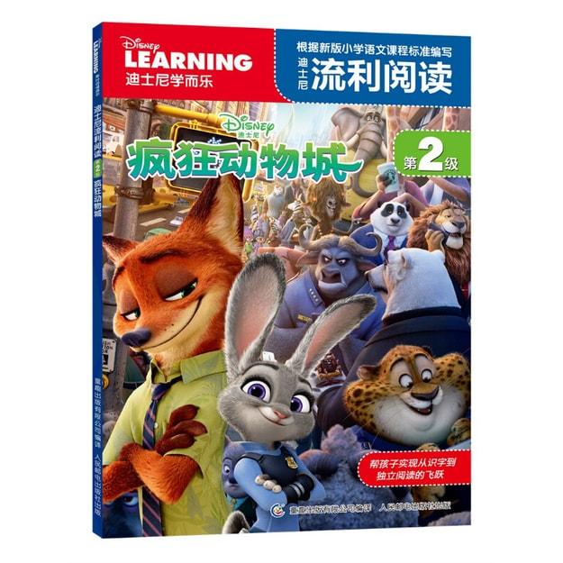 商品详情 - 迪士尼流利阅读第2级 疯狂动物城 (美绘拼音版) - image  0