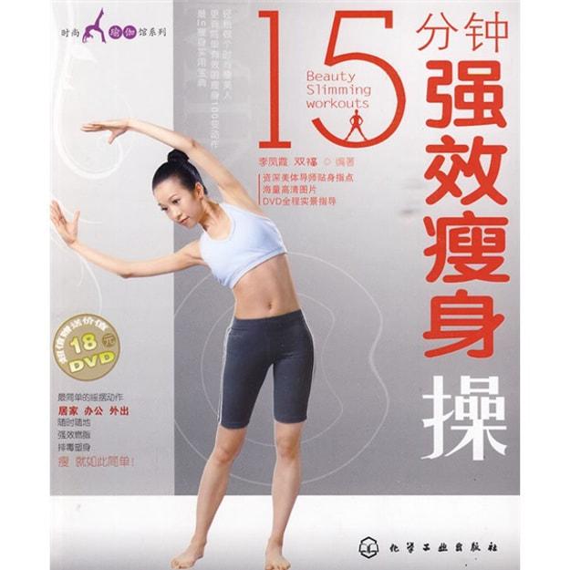 商品详情 - 15分钟强效瘦身操(附DVD光盘1张) - image  0