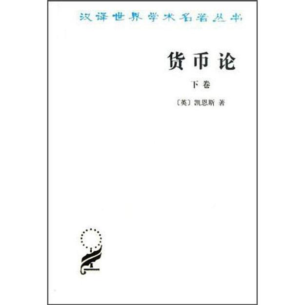 商品详情 - 汉译世界学术名著丛书:货币论(下卷) - image  0