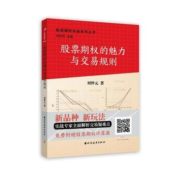 股票期权实战系列丛书:股票期权的魅力与交易规则