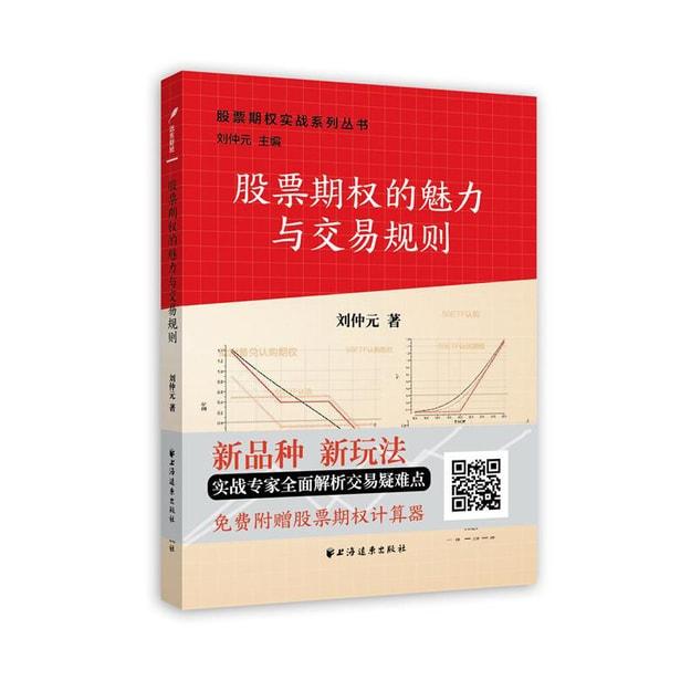 商品详情 - 股票期权实战系列丛书:股票期权的魅力与交易规则 - image  0
