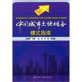 中国城市土地储备模式指南