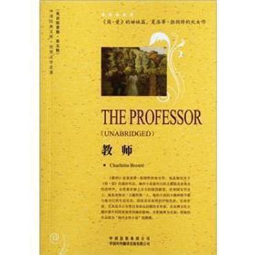 教师(世界文学名著·英语原著版)