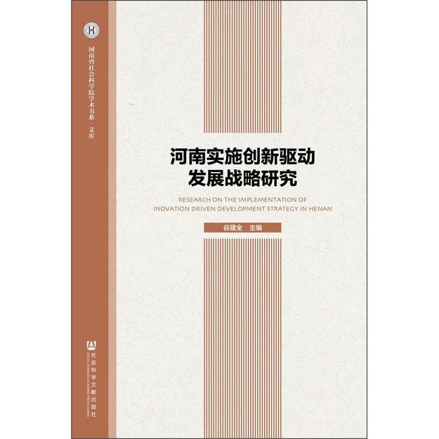 商品详情 - 河南实施创新驱动发展战略研究 - image  0