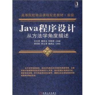 高等院校精品课程配套教材·省级:Java程序设计从方法学角度描述