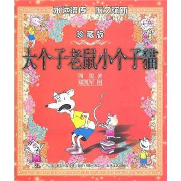 商品详情 - 大个子老鼠小个子猫(彩色珍藏版) - image  0