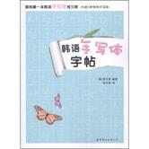 韩语手写体字帖