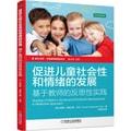 培生书系·学前教育精品译丛 促进儿童社会性和情绪的发展 基于教师的反思性实践