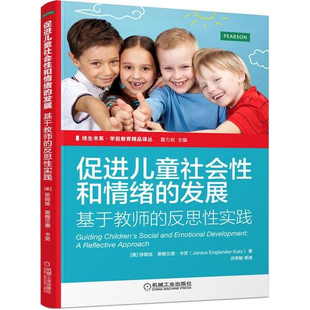 商品详情 - 培生书系·学前教育精品译丛 促进儿童社会性和情绪的发展 基于教师的反思性实践 - image  0