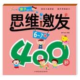 亲子思维激发400题(6-7岁)