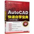 AutoCAD快速自学宝典(2016中文版)