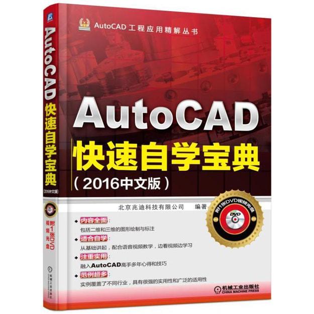 商品详情 - AutoCAD快速自学宝典(2016中文版) - image  0