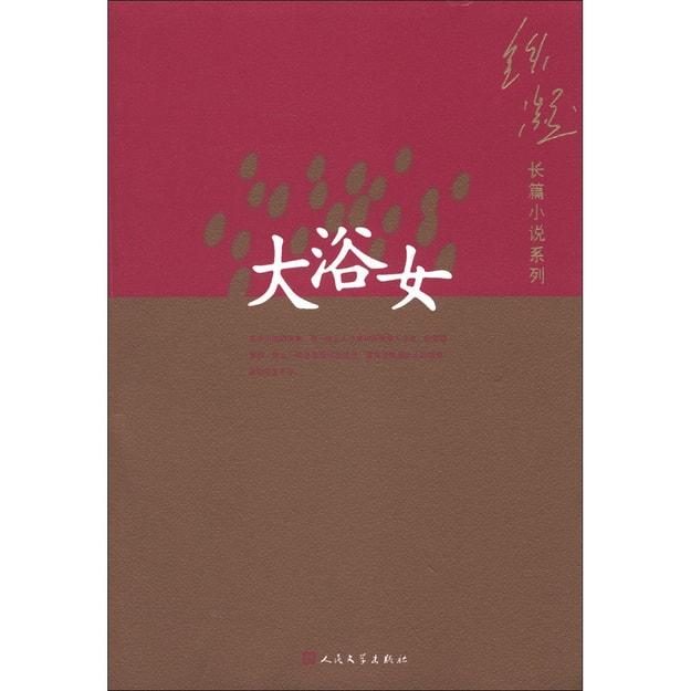 商品详情 - 铁凝长篇小说系列:大浴女 - image  0