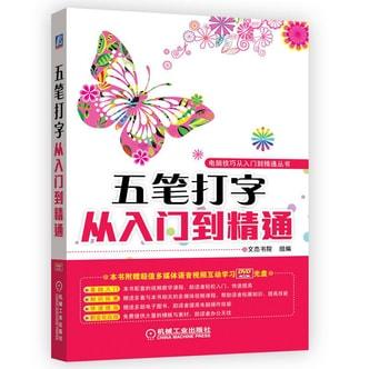 电脑技巧从入门到精通丛书:五笔打字从入门到精通(附赠超值DVD多媒体光盘)
