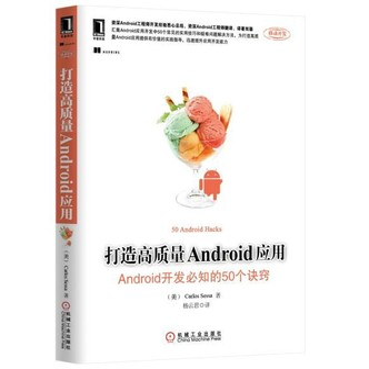 打造高质量Android应用:Android开发必知的50个诀窍