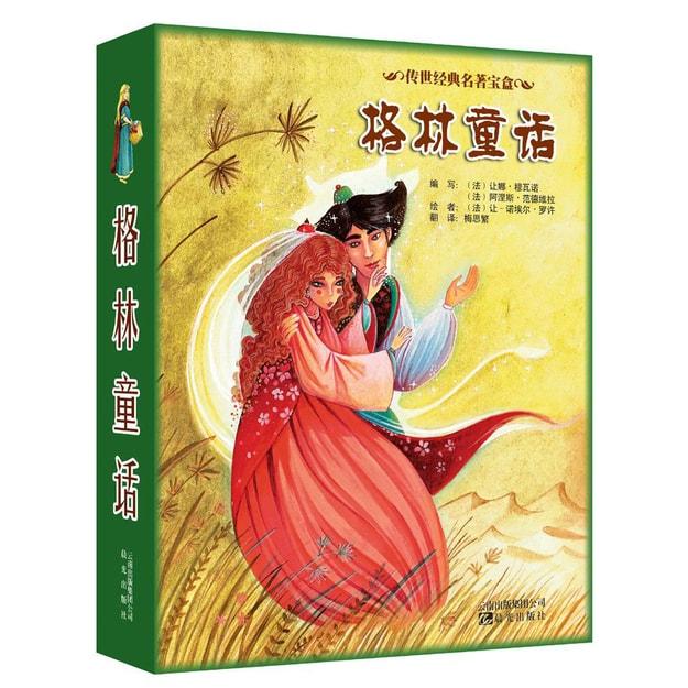 商品详情 - 传世经典名著宝盒:格林童话(套装共7册) - image  0