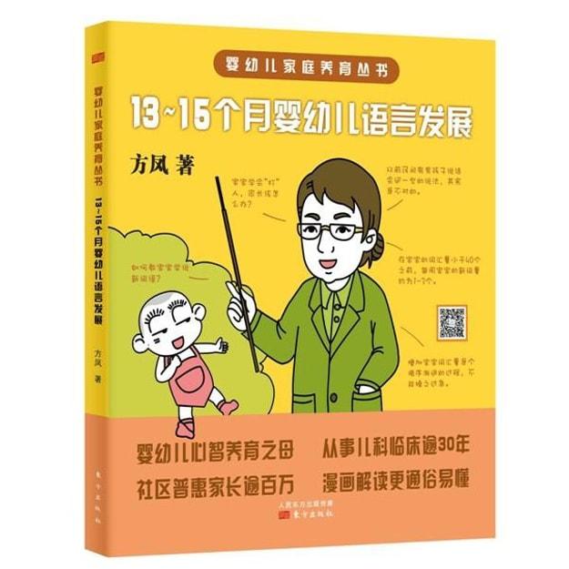 商品详情 - 婴幼儿家庭养育丛书:13~15个月婴幼儿语言发展 - image  0