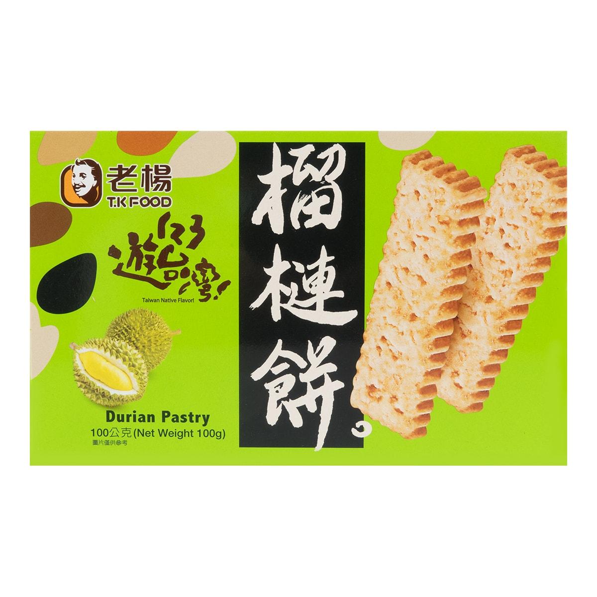 台湾老杨 榴莲饼 100g 怎么样 - 亚米网