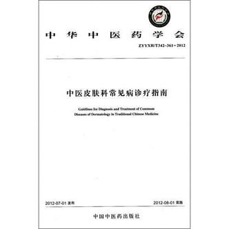 中华中医药学会(ZYYXH/T342-361-2012):中医皮肤科常见病诊疗指南