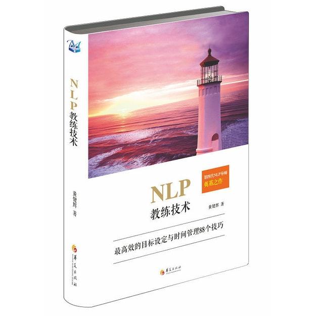 商品详情 - NLP教练技术 - image  0