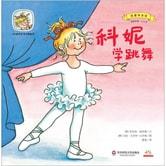科妮快乐成长图画书 第2辑 我要学本领:科妮学跳舞